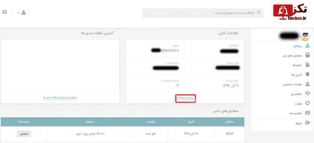 چطور میتوانم مشخصات کاربری و ایمیل خود را ویرایش کنم؟
